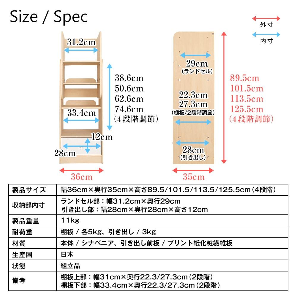 高さ調節可能なキッズラック ランドセルラック ナチュラル 幅36cm×奥行35cm SKR-36RN 製品仕様