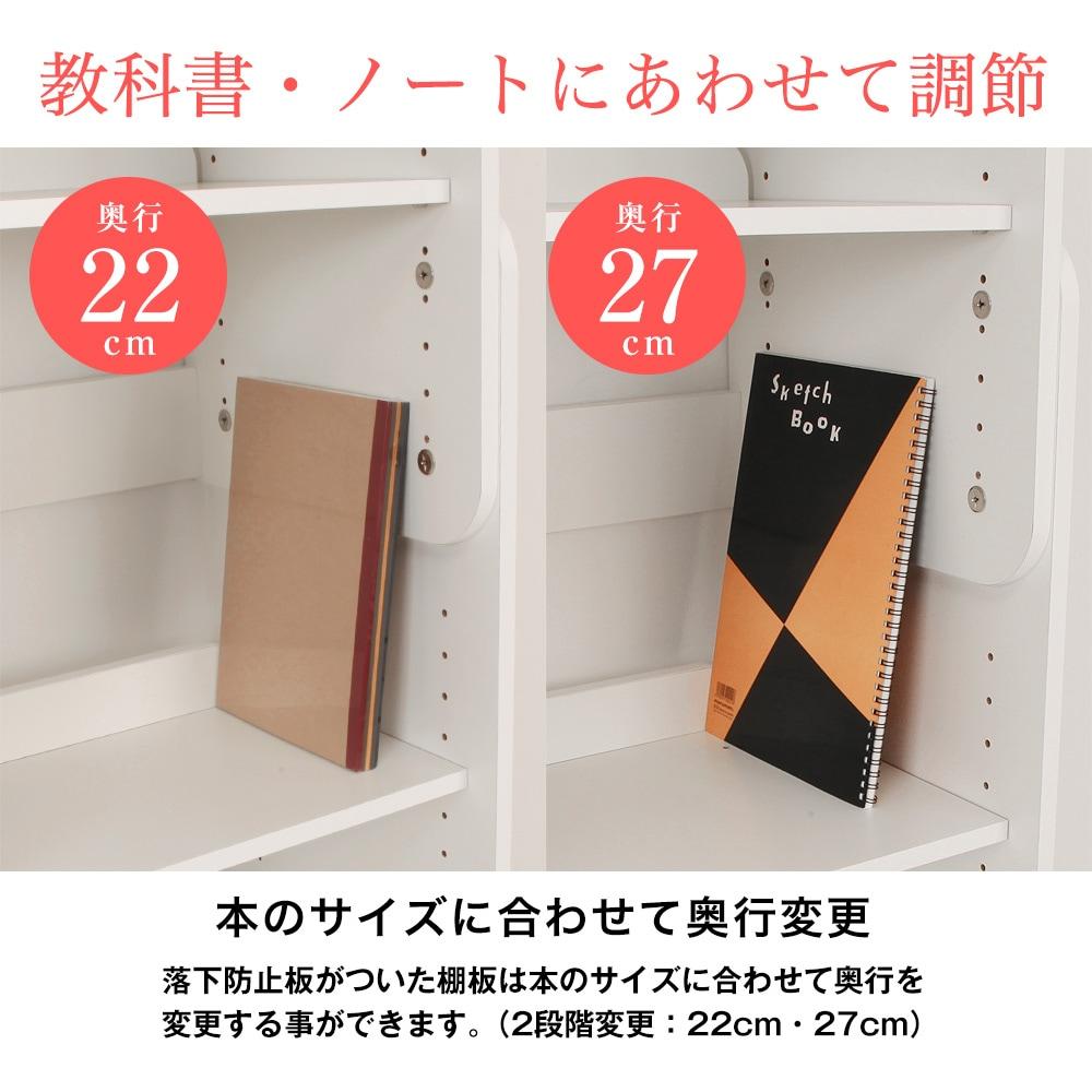 教科書・ノートにあわせて調節。本のサイズに合わせて奥行変更。落下防止板がついた棚板は本のサイズに合わせて奥行を変更する事ができます。(2段階変更:22cm・27cm)