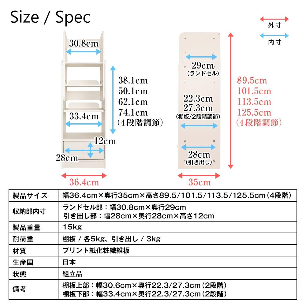 高さ調節可能なキッズラック ランドセルラック ホワイト 幅36.4cm×奥行35cm SKR-36RW 製品仕様