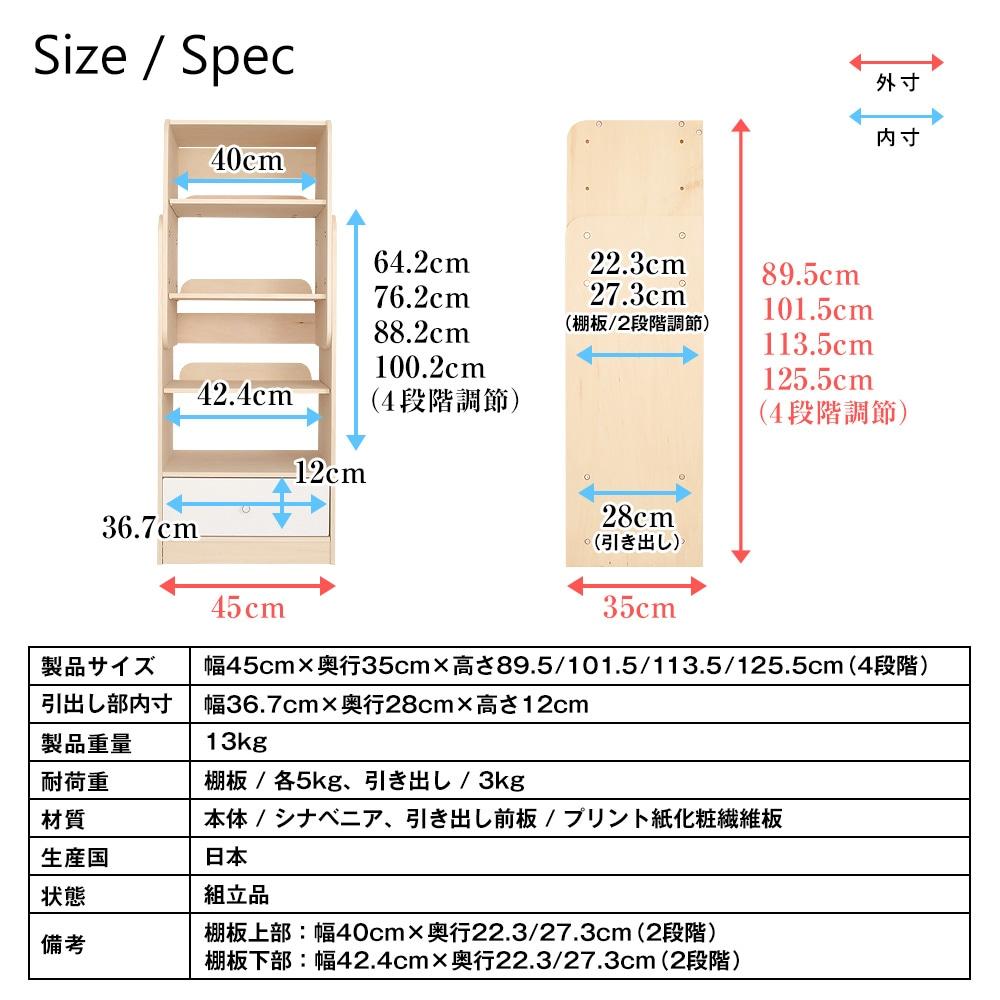 高さ調節可能なキッズラック ブックラック ナチュラル 幅45cm×奥行35cm SKR-45BN 製品仕様