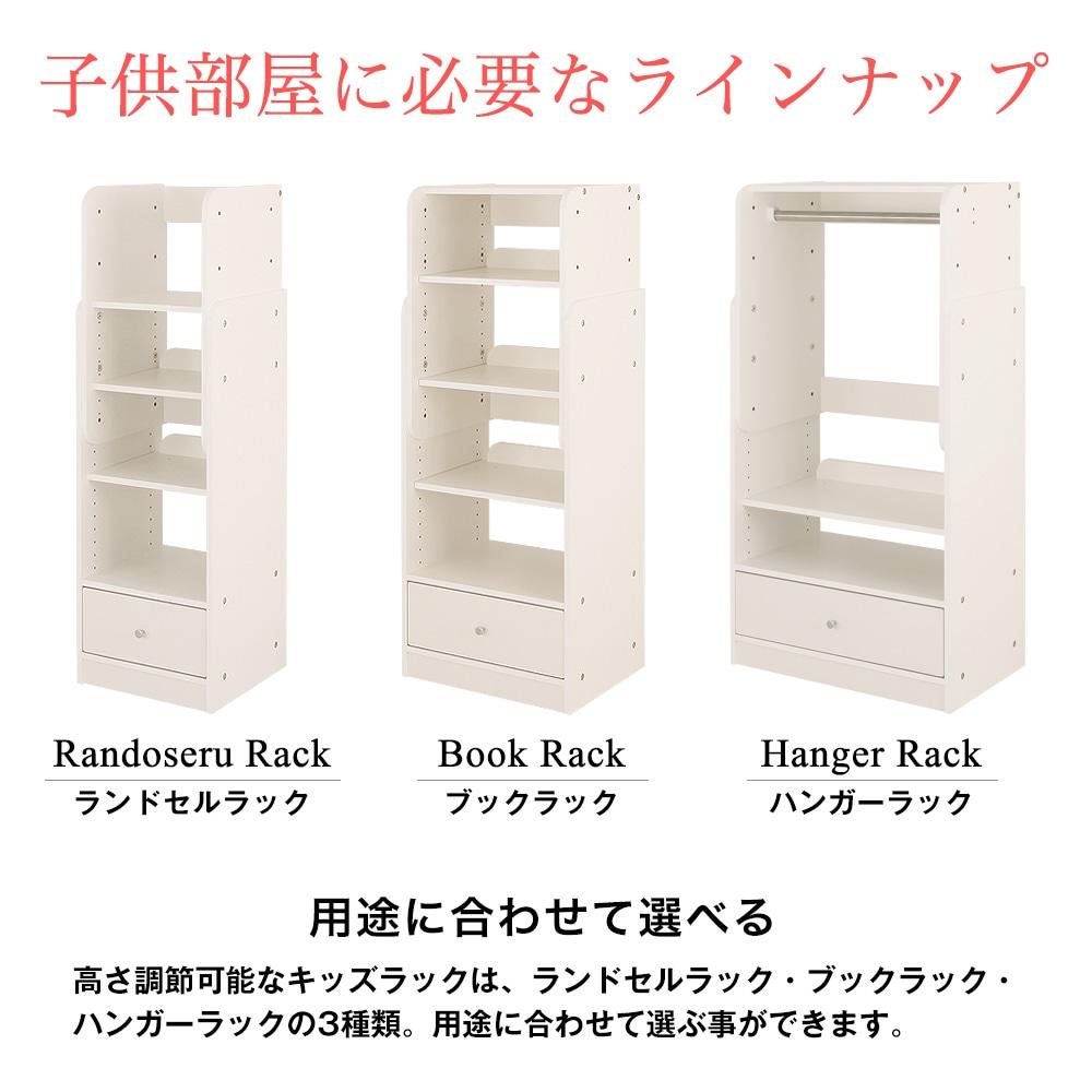 子供部屋に必要なラインナップ。用途に合わせて選べる。高さ調節可能なキッズラックは、ランドセルラック・ブックラック・ハンガーラックの3種類。用途に合わせて選ぶ事ができます。