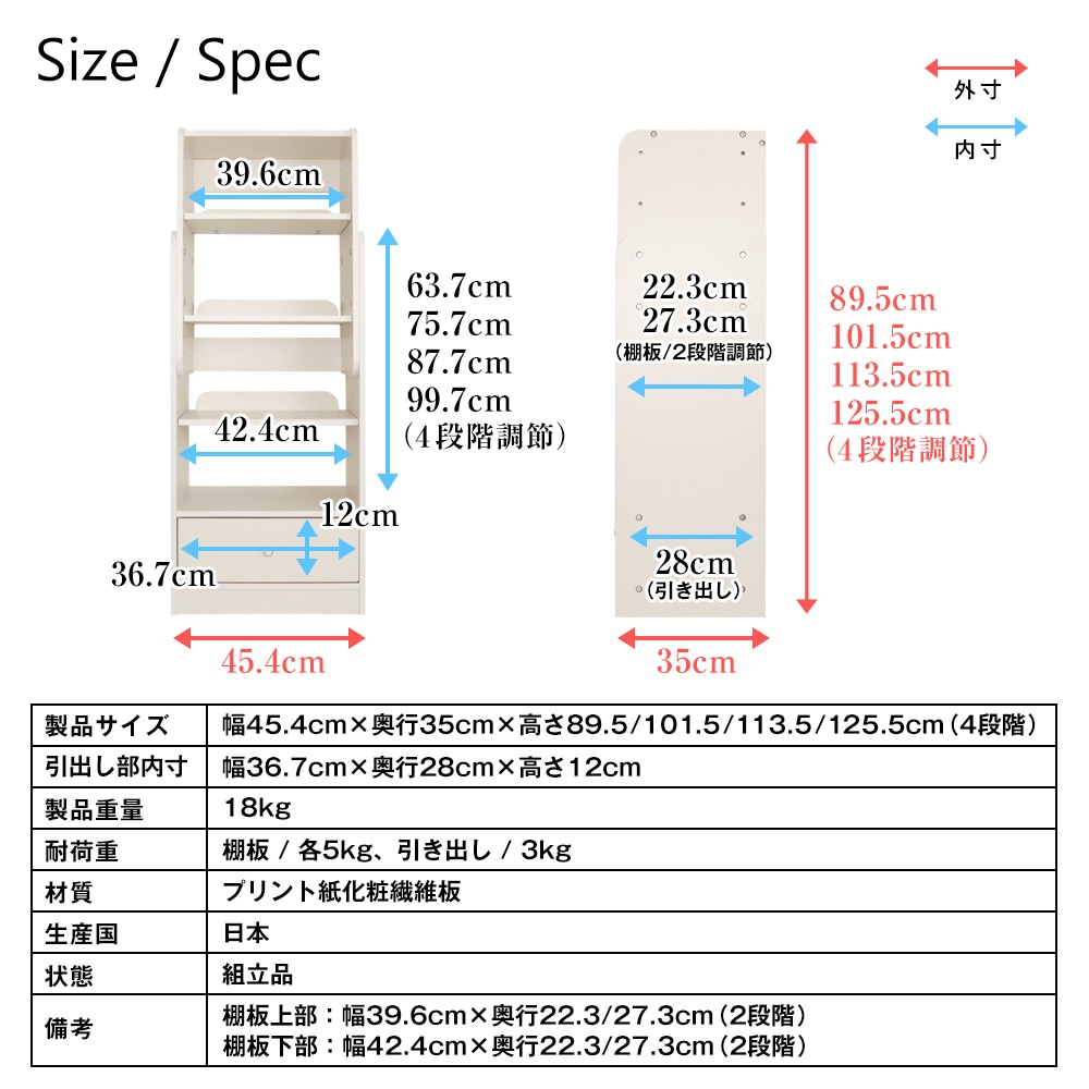 高さ調節可能なキッズラック ブックラック ホワイト 幅45.4cm×奥行35cm SKR-36RW 製品仕様