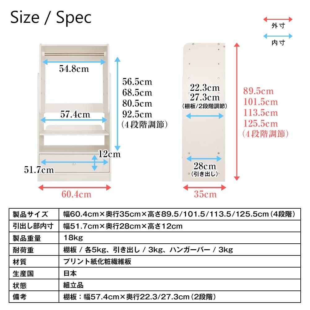 高さ調節可能なキッズラック ハンガーラック ホワイト 幅60.4cm×奥行35cm SKR-60HW 製品仕様