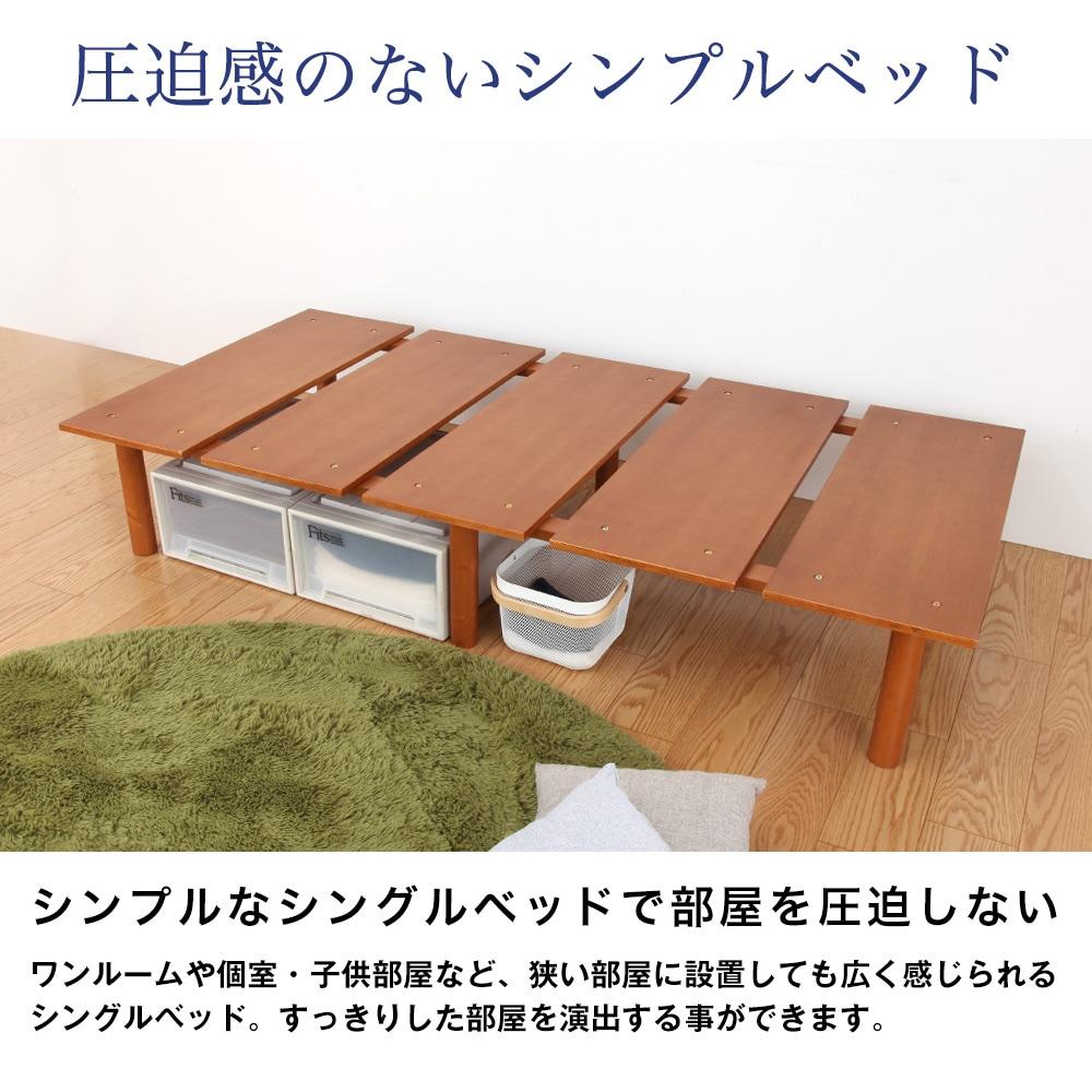 シンプルなシングルベッドで部屋を圧迫しない。ワンルームや個室・子供部屋など、狭い部屋に設置しても広く感じられるシングルベッド。すっきりした部屋を演出する事ができます。