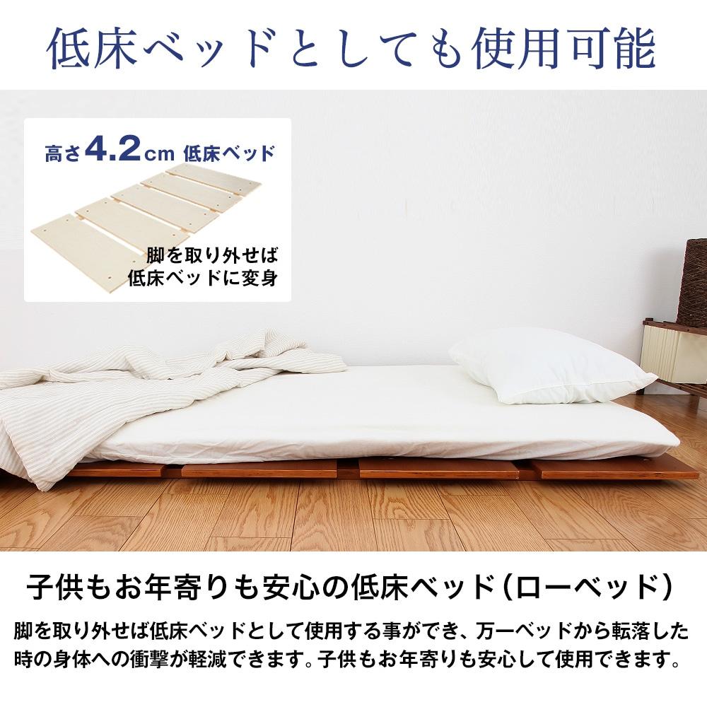 子供もお年寄りも安心の低床ベッド(ローベッド)。脚を取り外せば低床ベッドとして使用する事ができます。万一ベッドから転落した時の身体への衝撃が軽減できる為、小さな子供もお年寄りも安心して使用できます。