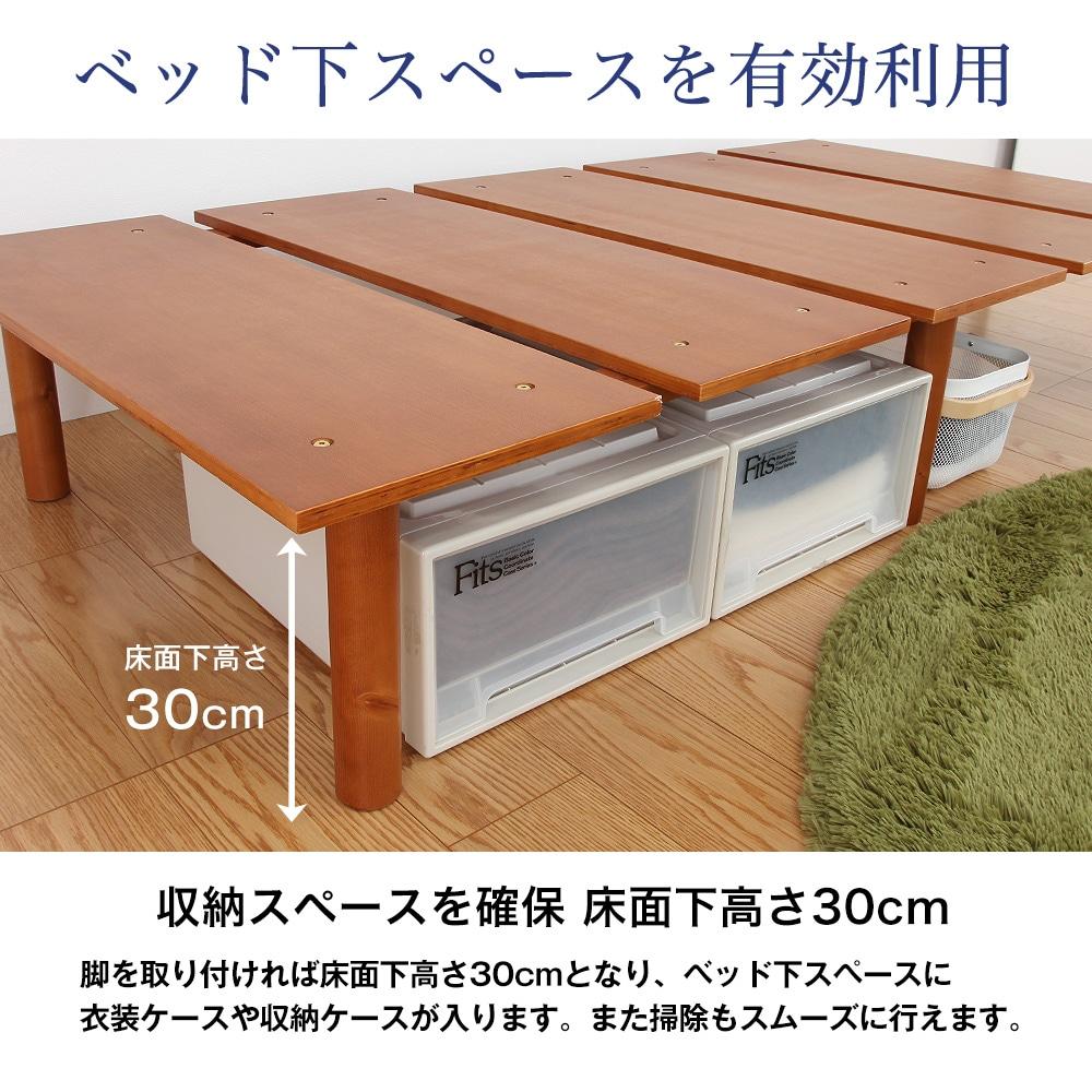 収納スペースを確保 床面下高さ30cm。脚を取り付ければ床面下高さ30cmとなり、ベッド下スペースに衣装ケースや収納ケースが入ります。また掃除もスムーズに行えます。