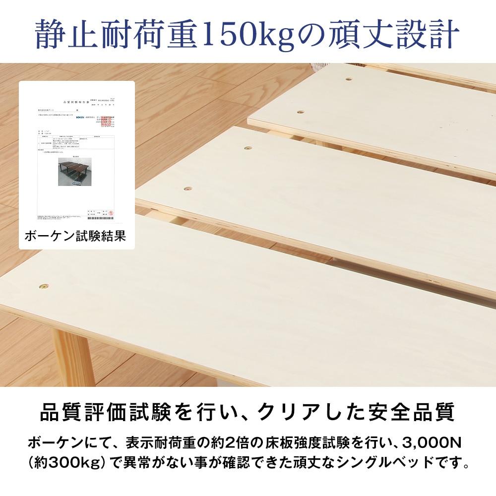 品質評価試験を行い、クリアした安全品質。ボーケンにて表示耐荷重の約2倍の床板強度試験を行い、3,000N(約300kg)で異常がない事が確認できた頑丈なシングルベッドです。