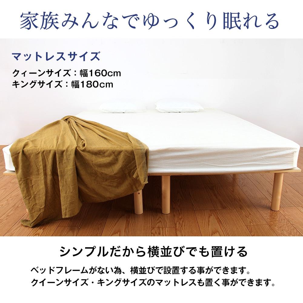 家族みんなでゆっくり眠れる。ベッドフレームがない為、横並びで設置する事ができます。クイーンサイズ・キングサイズのマットレスも置く事ができます。