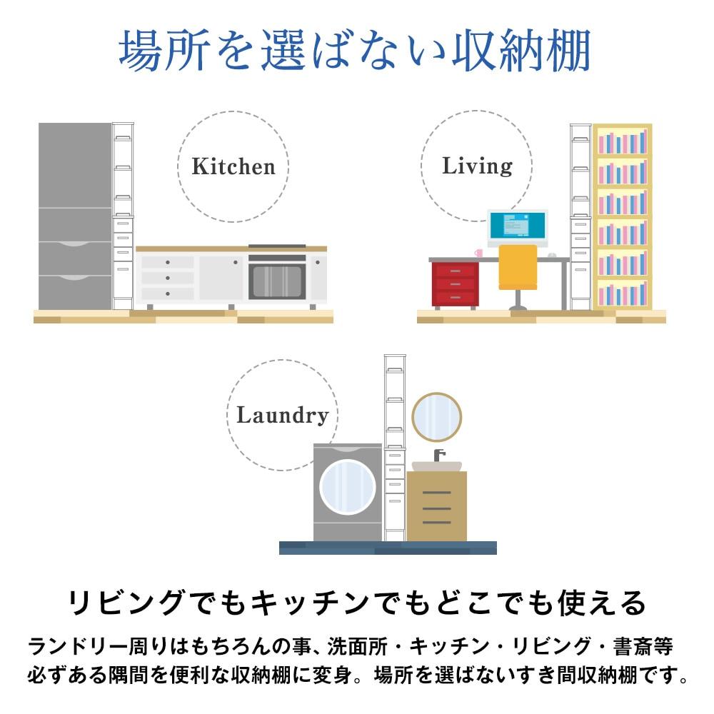 場所を選ばない収納棚。リビングでもキッチンでもどこでも使える。ランドリー周りはもちろんの事、洗面所・キッチン・リビング・書斎等必ずある隅間を便利な収納棚に変身。場所を選ばないすき間収納棚です。