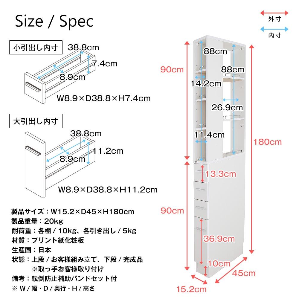 日本製 下段完成品(引き出しチェスト) 組立簡単 隙間収納ラック 幅15cm ノエル SRD-15 ランドリー・キッチン・洗面所・サニタリー・すき間収納 製品仕様