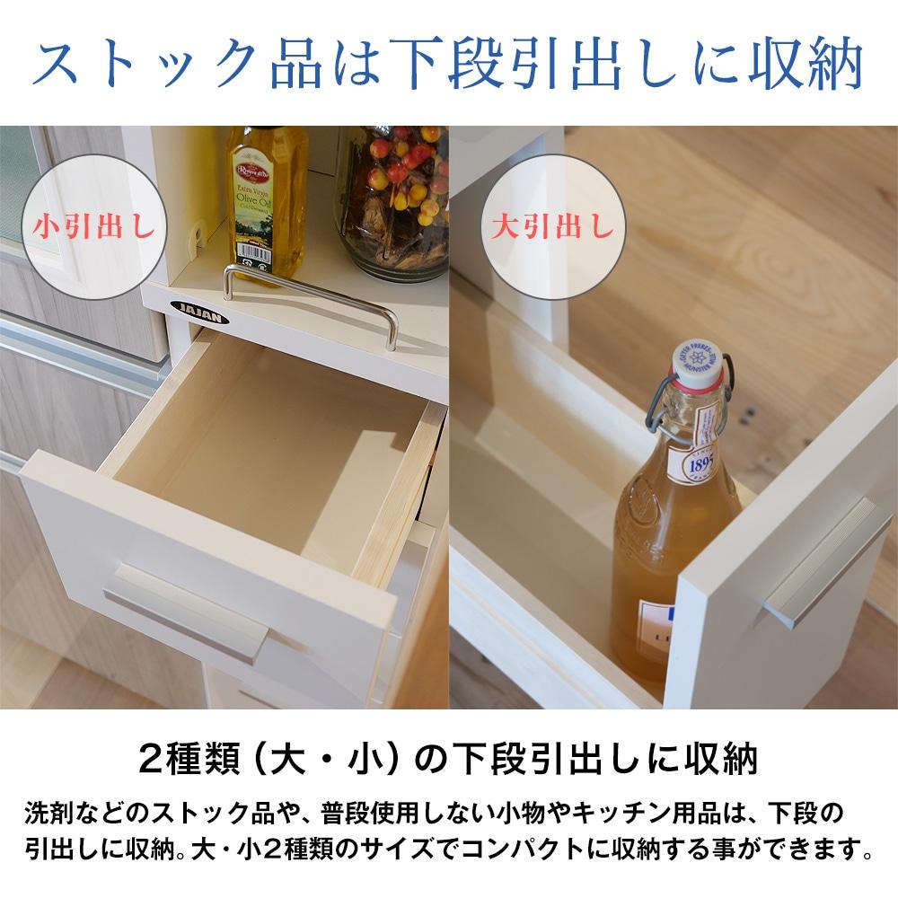 ストック品は下段引出しに収納。2種類(大・小)の下段引出しに収納。洗剤などのストック品や、普段使用しない小物やキッチン用品は、下段の引出しに収納。大・小2種類のサイズでコンパクトに収納する事ができます。