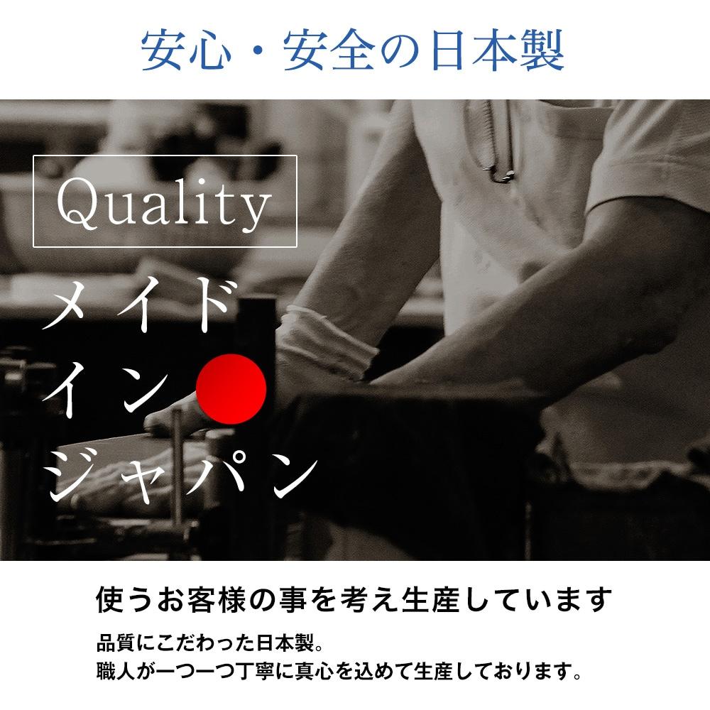 安心・安全の日本製。メイドインジャパン。使うお客様の事を考え生産しています。品質にこだわった日本製。職人が一つ一つ丁寧に真心を込めて生産しております。