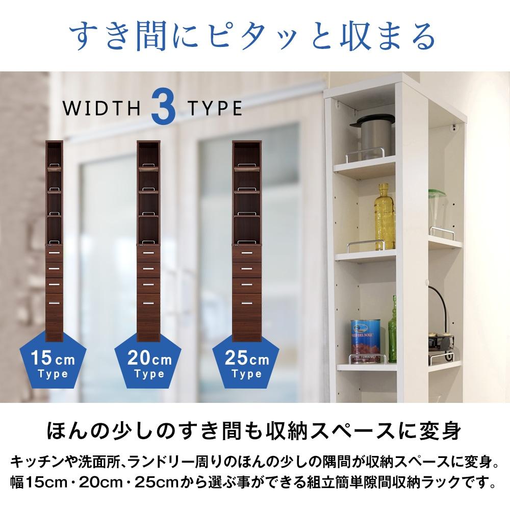 すき間にピタッと収まる3タイプ。ほんの少しのすき間も収納スペースに変身。キッチンや洗面所、ランドリー周りのほんの少しの隅間が収納スペースに変身。幅15cm・20cm・25cmから選ぶ事ができる組立簡単隙間収納ラックです。