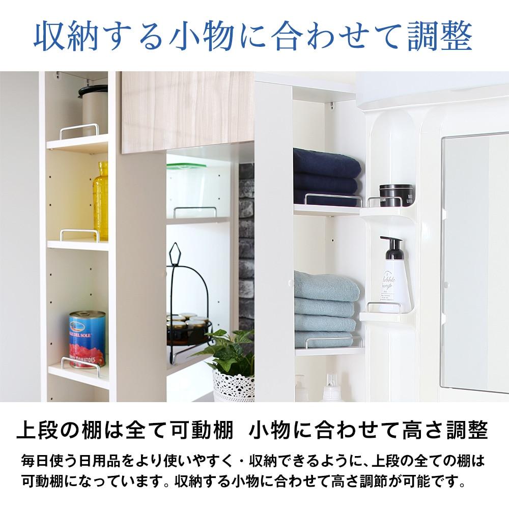 収納する小物に合わせて調整。上段の棚は全て可動棚。小物に合わせて高さ調整できます。毎日使う日用品をより使いやすく・収納できるように、上段の全ての棚は可動棚になっています。収納する小物に合わせて高さ調節が可能です。