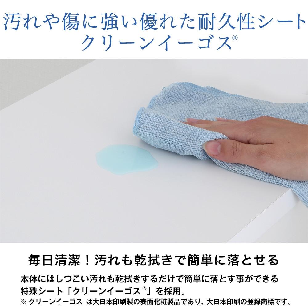 汚れや傷に強い優れた耐久性シートクリーンイーゴス。毎日清潔!汚れも乾拭きで簡単に落とせる。本体にはしつこい汚れも乾拭きするだけで簡単に落とす事ができる特殊シート「クリーンイーゴス」を採用。※クリーンイーゴスは大日本印刷製の表面化粧製品であり、大日本印刷の登録商標です。