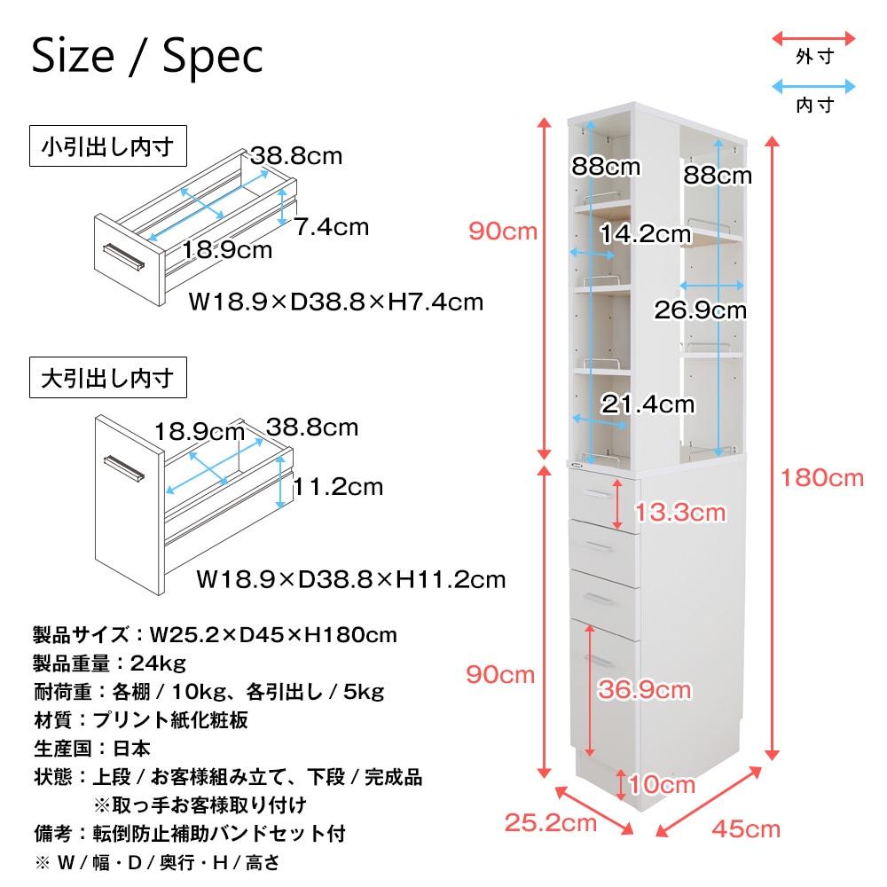 日本製 下段完成品(引き出しチェスト) 組立簡単 隙間収納ラック 幅25cm ノエル SRD-25 ランドリー・キッチン・洗面所・サニタリー・すき間収納 製品仕様