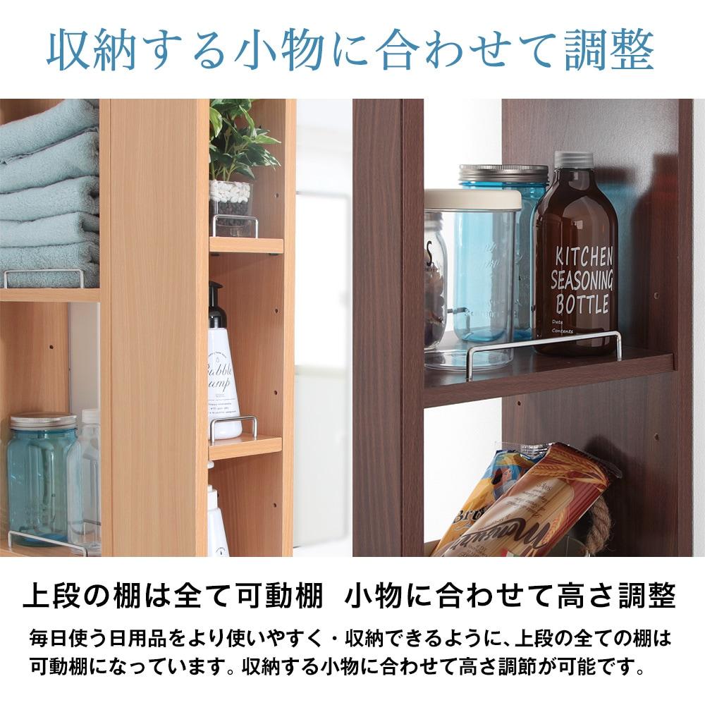 収納する小物に合わせて調整。上段の棚は全て可動棚。小物に合わせて高さ調整。毎日使う日用品をより使いやすく・収納できるように、上段の全ての棚は可動棚になっています。収納する小物に合わせて高さ調節が可能です。