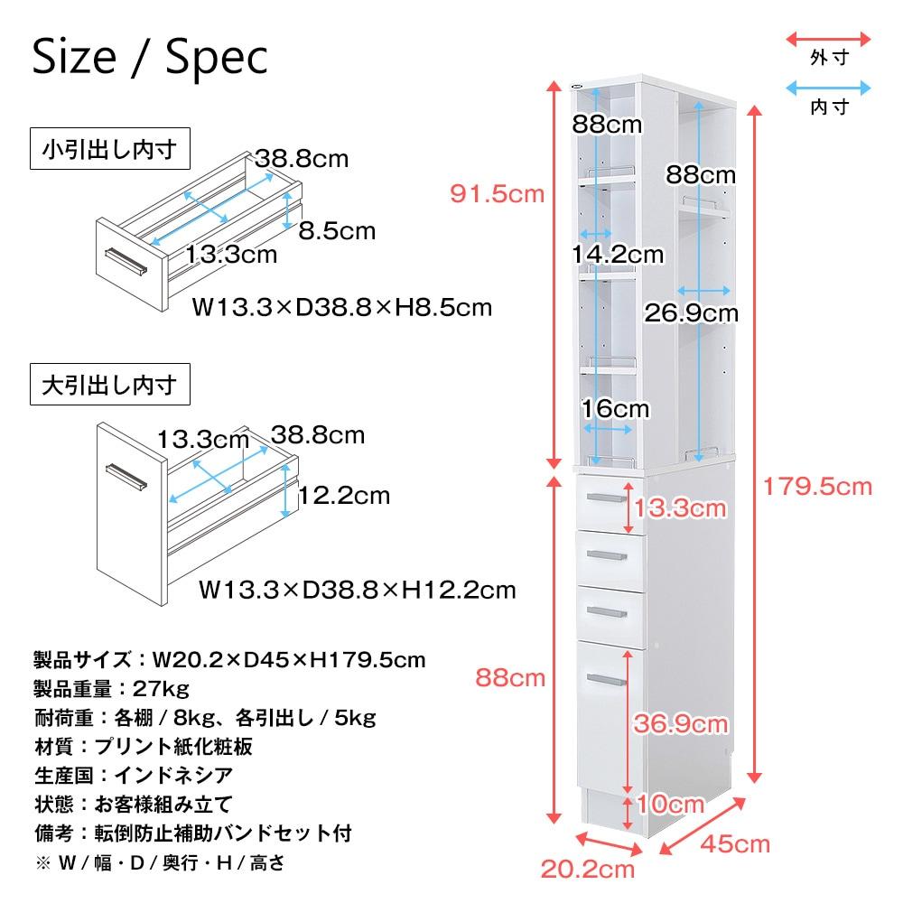 隙間収納ラック 幅15cm -リアム- SSK-T20 製品仕様