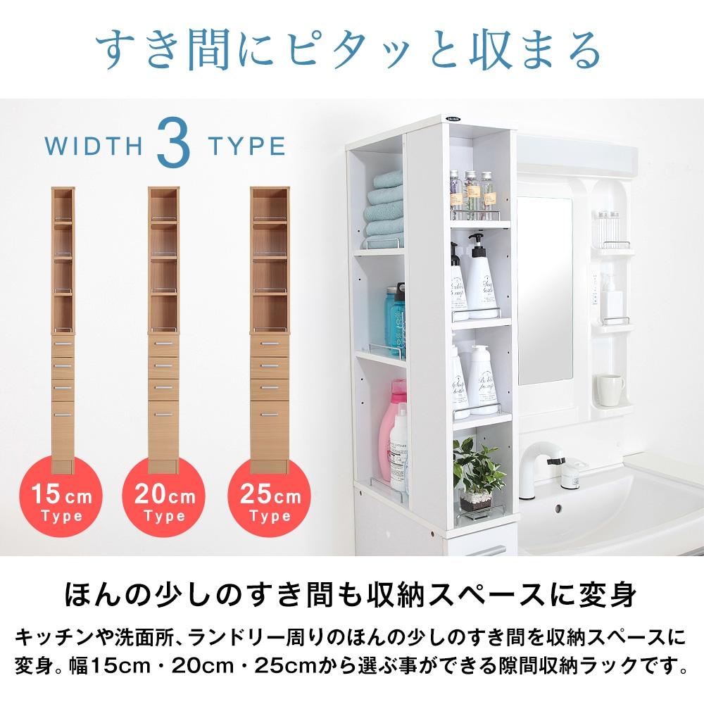 すき間にピタッと収まる。ほんの少しのすき間も収納スペースに変身。キッチンや洗面所、ランドリー周りのほんの少しのすき間を収納スペースに変身。幅15cm・20cm・25cmから選ぶ事ができる隙間収納ラックです。
