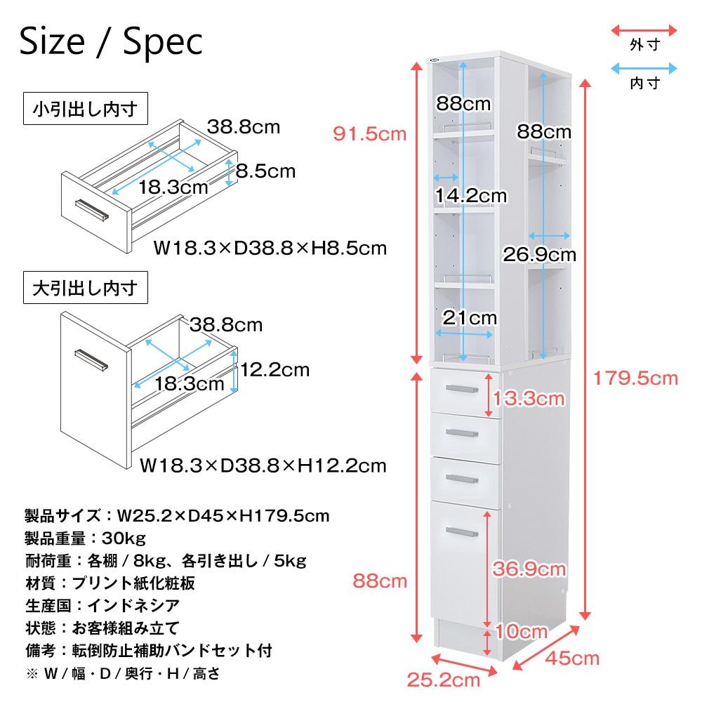 隙間収納ラック 幅15cm -リアム- SSK-T25 製品仕様