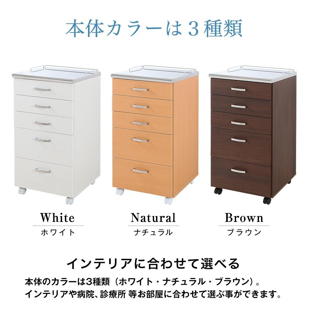 本体カラーは3種類。病院、診療所に合わせて選べる。本体のカラーは3種類(ホワイト・ナチュラル・ブラウン)。インテリアや病院、診療所、エステサロン等お部屋に合わせて選ぶ事ができます。