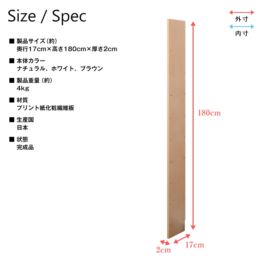 受注生産品 専用オプション品 天井つっぱりラックTEN 連結側板 奥行17cm用 製品仕様