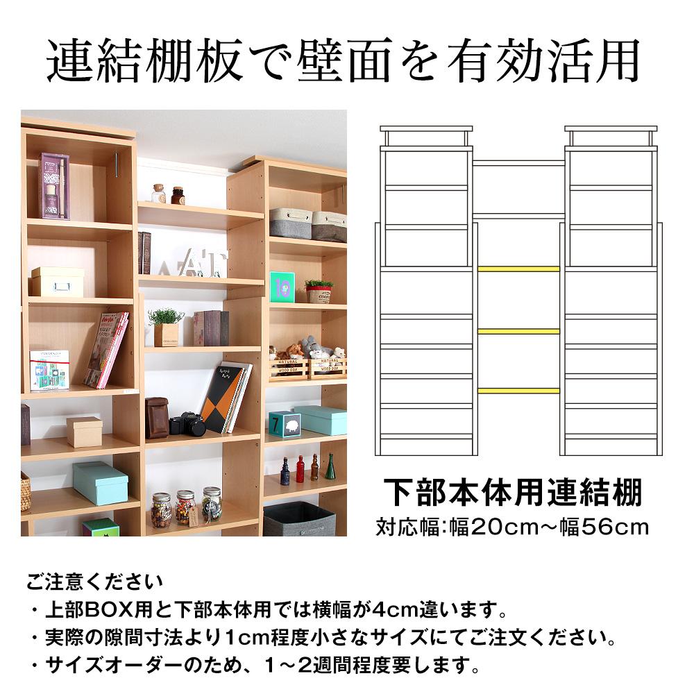 連結棚板で壁面を有効活用。下部本体用連結棚。対応幅:20cm〜幅56cm。