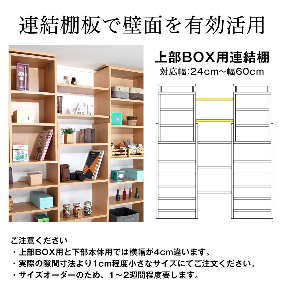連結棚板で壁面を有効活用。上部BOX用連結棚。対応幅:24cm〜幅60cm。