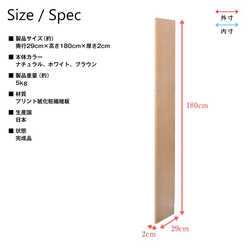 受注生産品 専用オプション品 天井つっぱりラックTEN 連結側板 奥行29cm用 製品仕様