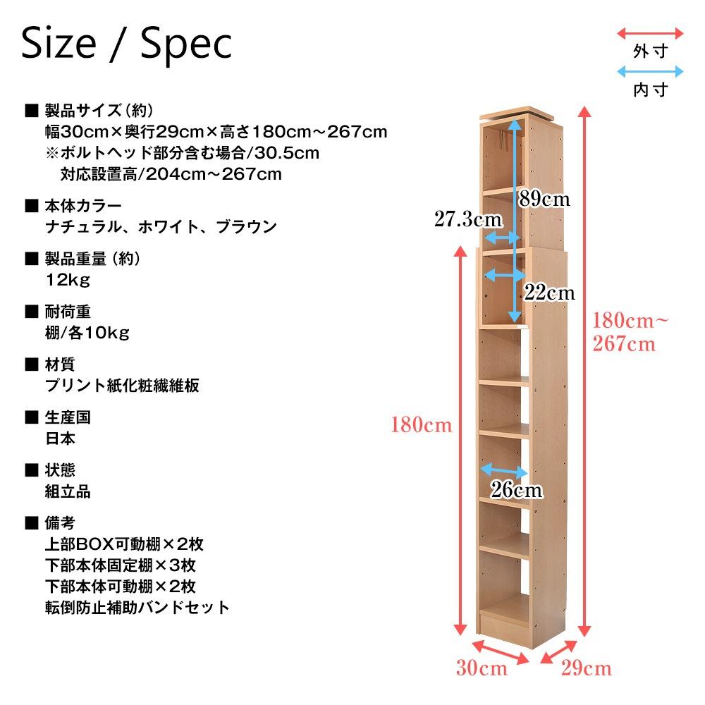 天井つっぱりラックTEN TEN-3029 製品仕様