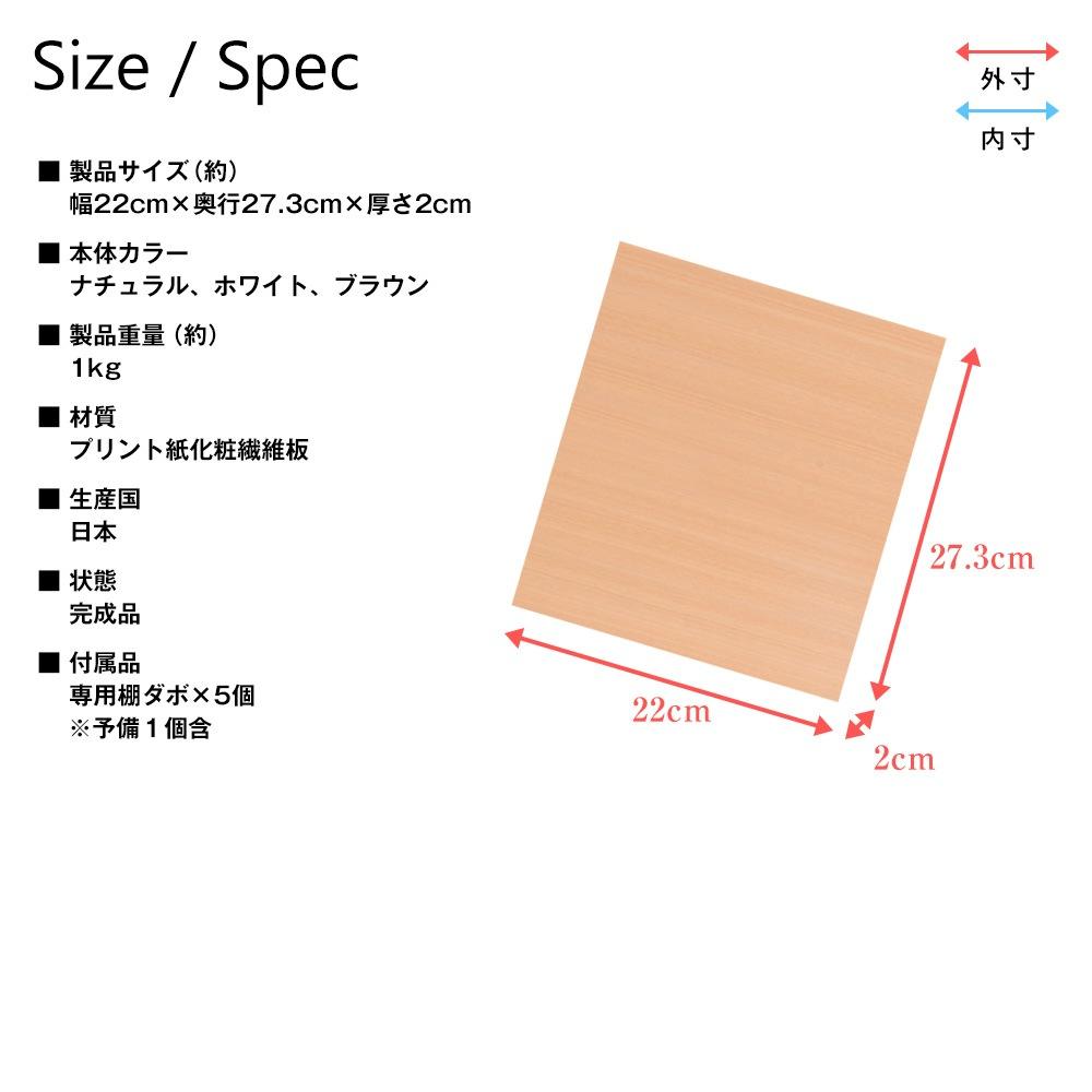 専用オプション品 天井つっぱりラック TEN 上部ボックス用棚板 幅30cm×奥行29cm 製品仕様