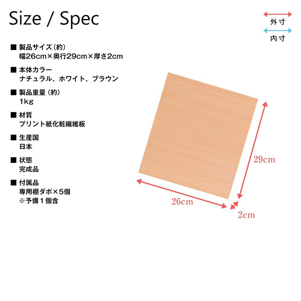 専用オプション品 天井つっぱりラック TEN 下部本体用棚板 幅30cm×奥行29cm 製品仕様