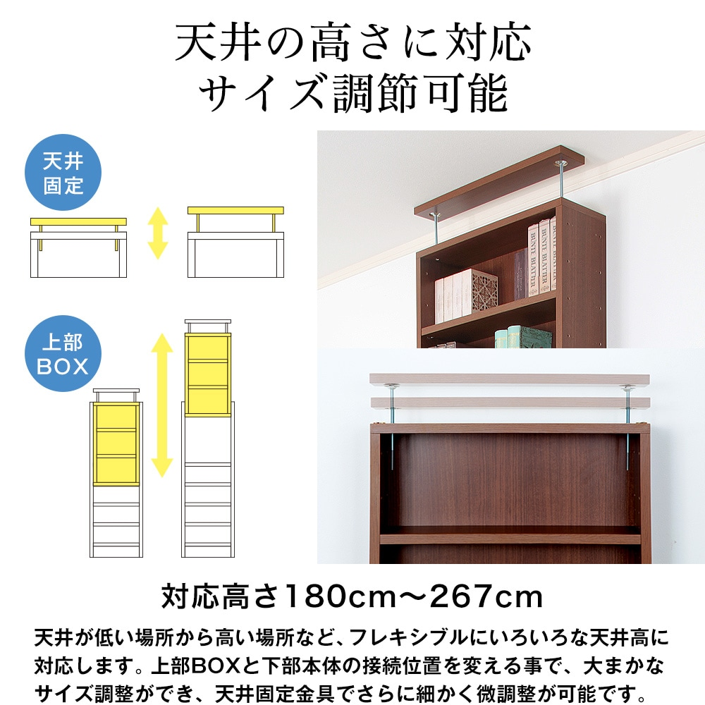 天井の高さに対応サイズ調節可能。対応高さ180cm〜267cm。天井が低い場所から高い場所など、フレキシブルにいろいろな天井高に対応します。上部BOXと下部本体の接続位置を変える事で、大まかなサイズ調整ができ、天井固定金具でさらに細かく微調整が可能です。