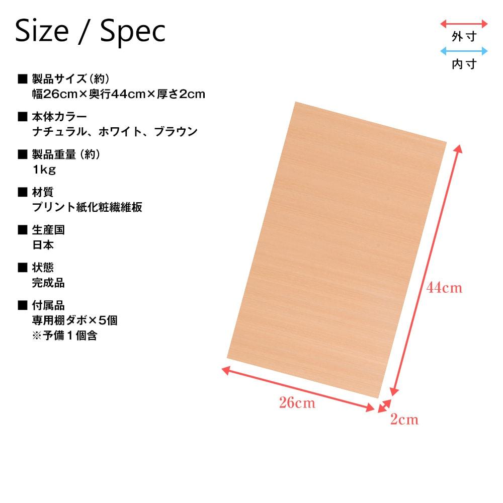 専用オプション品 天井つっぱりラック TEN 下部本体用棚板 幅30cm×奥行44cm 製品仕様