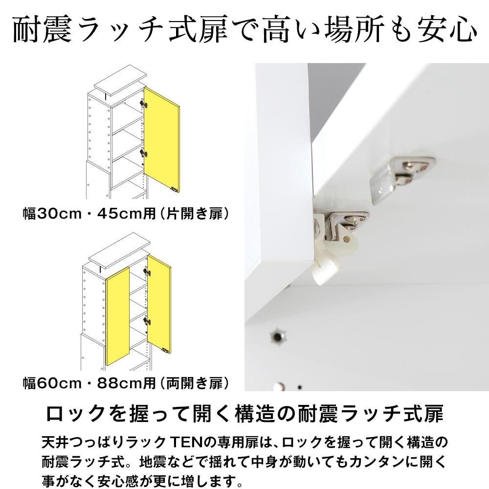 耐震ラッチ式扉で高い場所も安心。ロックを握って開く構造の耐震ラッチ式扉。天井つっぱりラック TENの専用扉は、ロックを握って開く構造の耐震ラッチ式。地震などで揺れて中身が動いてもカンタンに開く事がなく安心感が更に増します。