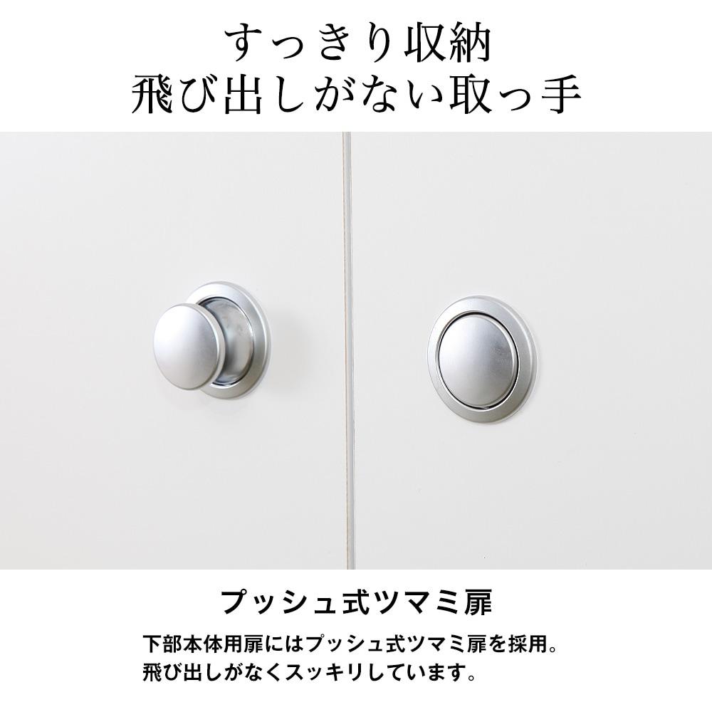 すっきり収納飛び出しがない取っ手。プッシュ式ツマミ扉。下部本体用扉にはプッシュ式ツマミ扉を採用。飛び出しがなくスッキリしています。