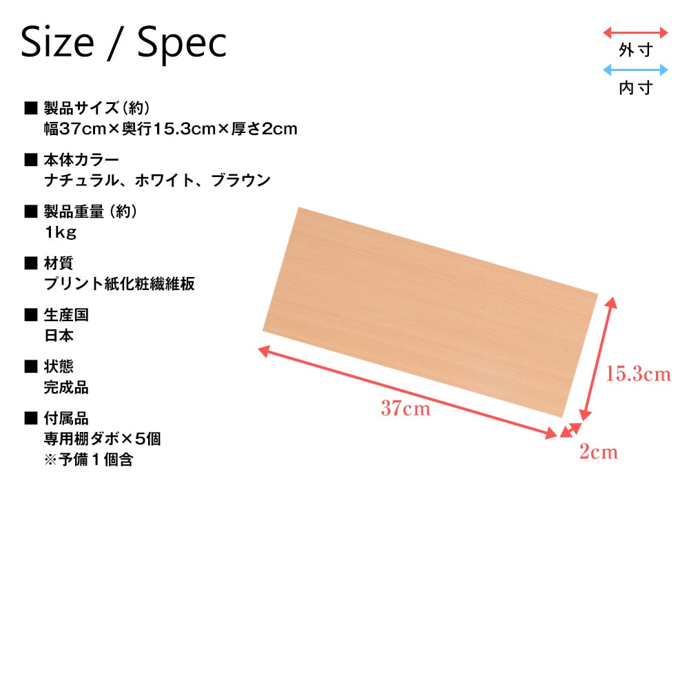 専用オプション品 天井つっぱりラック TEN 上部ボックス用棚板 幅45cm×奥行17cm 製品仕様