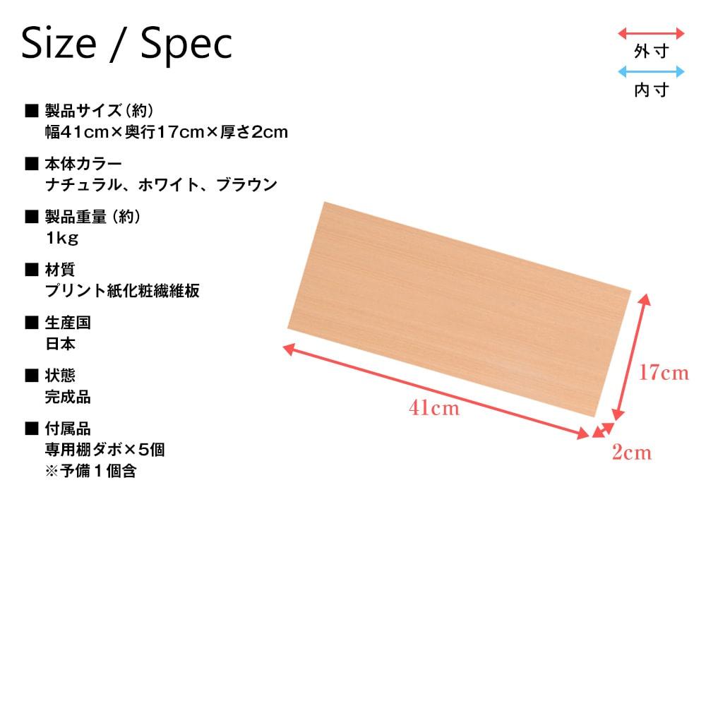 専用オプション品 天井つっぱりラック TEN 下部本体用棚板 幅45cm×奥行17cm 製品仕様