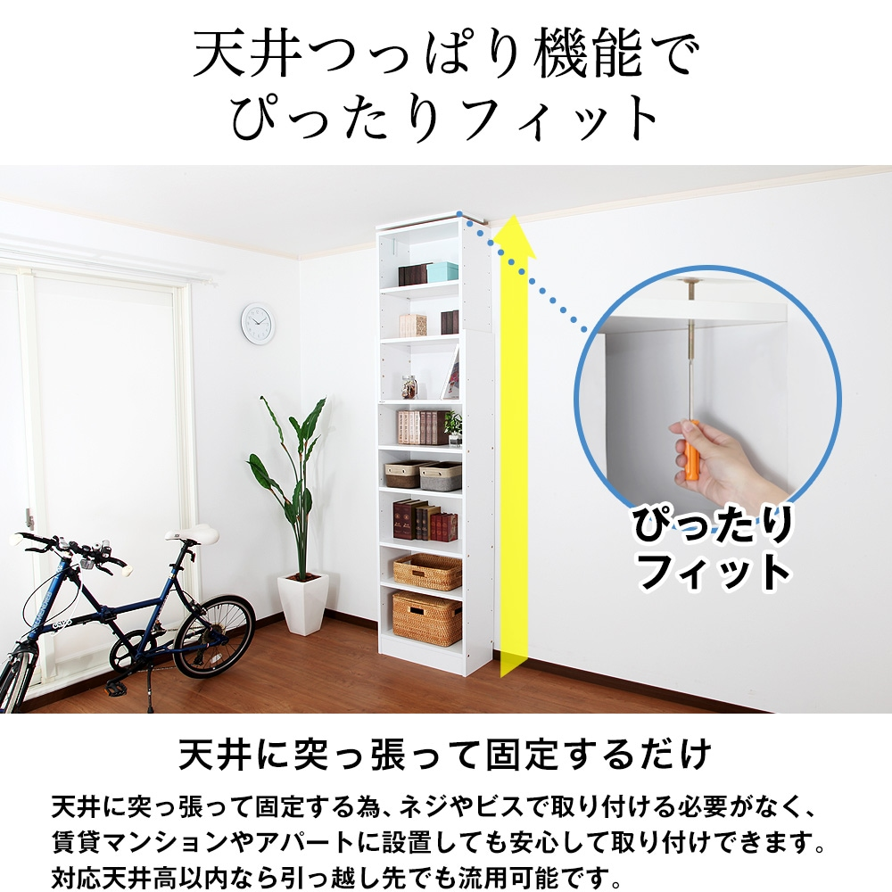 天井つっぱり機能でぴったりフィット。天井に突っ張って固定するだけ。天井に突っ張って固定する為、ネジやビスで取り付ける必要がなく、賃貸マンションやアパートに設置しても安心して取り付けできます。対応天井高以内なら引っ越し先でも流用可能です。