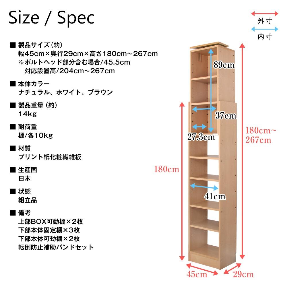 天井つっぱりラックTEN TEN-4529 製品仕様