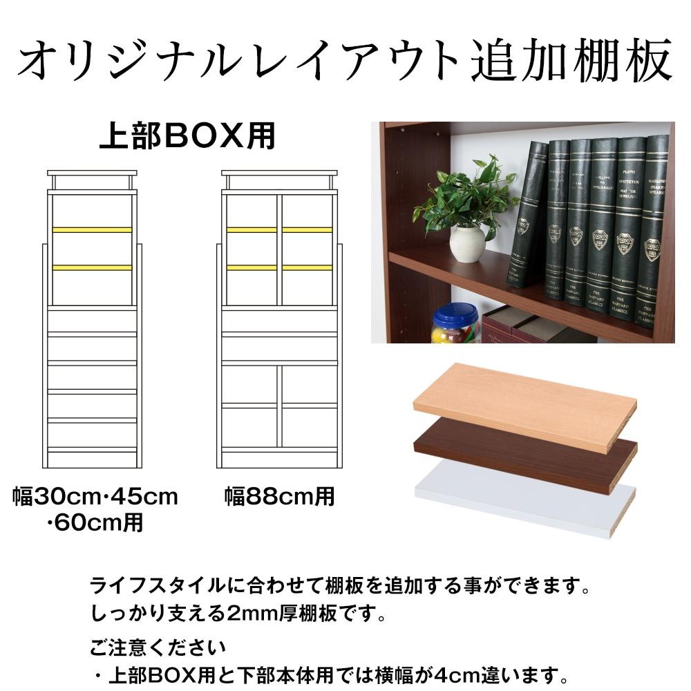 オリジナルレイアウト追加棚板。ライフスタイルに合わせて棚板を追加する事ができます。
