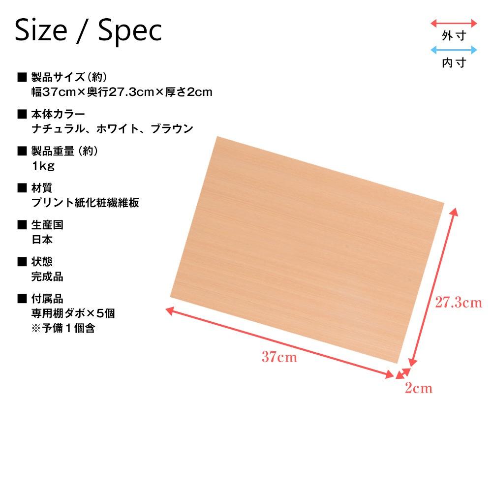 専用オプション品 天井つっぱりラック TEN 上部ボックス用棚板 幅45cm×奥行29cm 製品仕様
