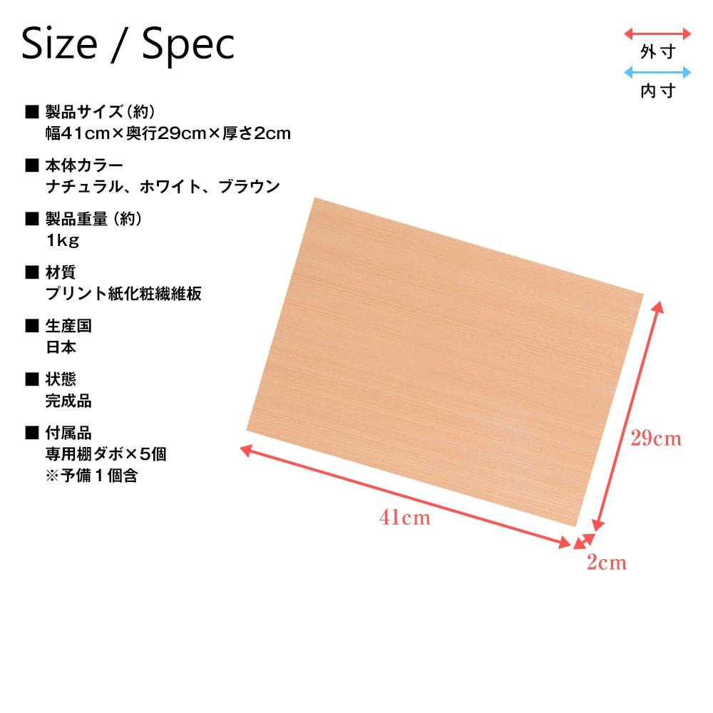 専用オプション品 天井つっぱりラック TEN 下部本体用棚板 幅45cm×奥行29cm 製品仕様
