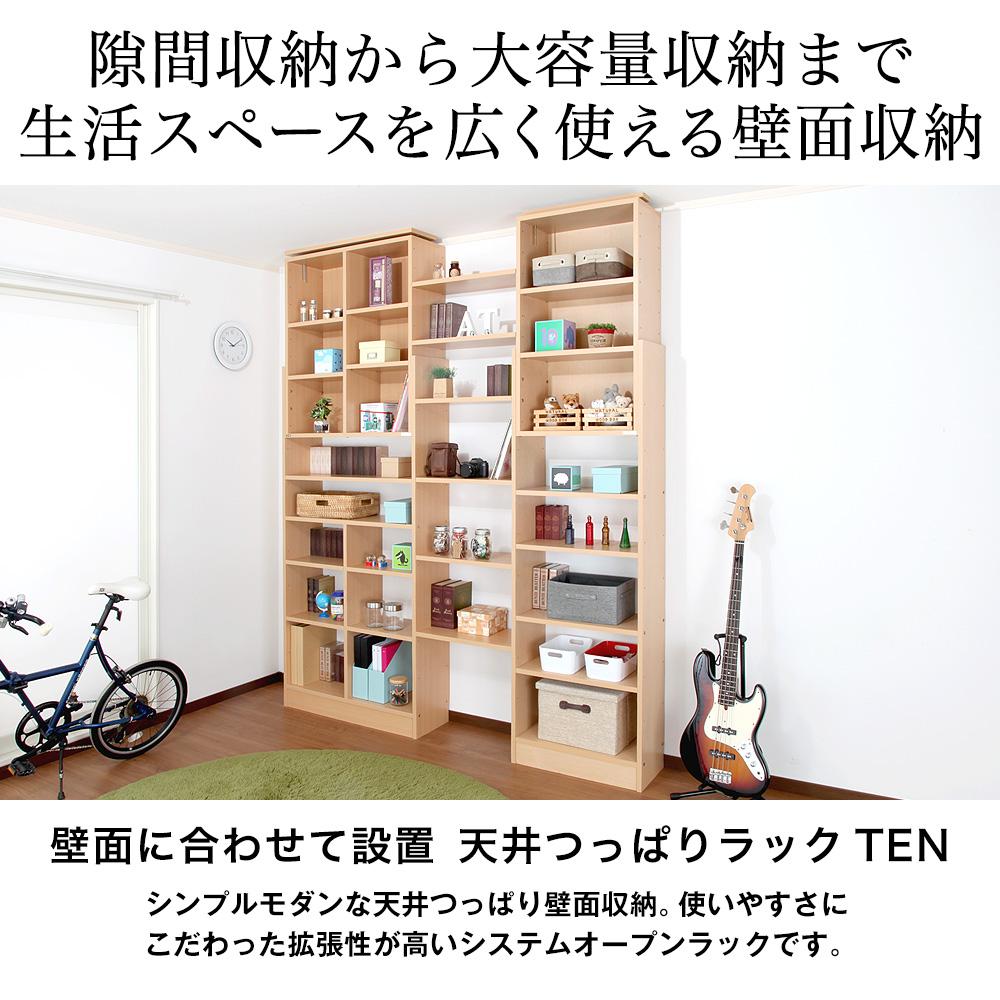 壁にキズをつけずガッチリつっぱる面で支える天井固定。地震にも強い!TENの天井つっぱり機能。天井との接点を点ではなく、面で支えるからとても安定感が違います。バネの反発力とネジ締めにより強固に固定。壁面にネジやビスでの取付が困難な賃貸アパートやマンションでも、キズを付けずに設置可能です。
