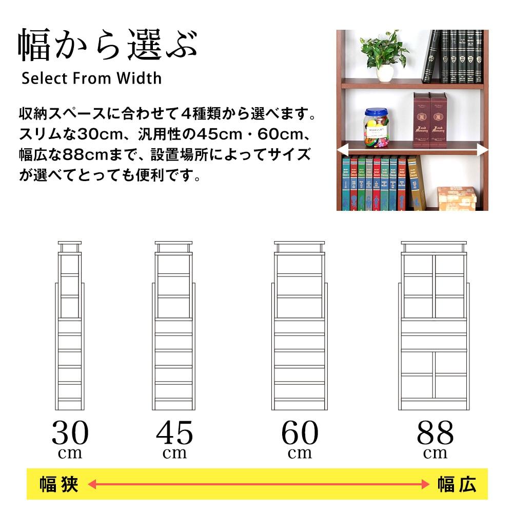 幅から選ぶ。収納スペースに合わせて4種類から選べます。スリムな30cm、汎用性の45cm・60cm、幅広な88cmまで、設置場所によってサイズが選べてとっても便利です。