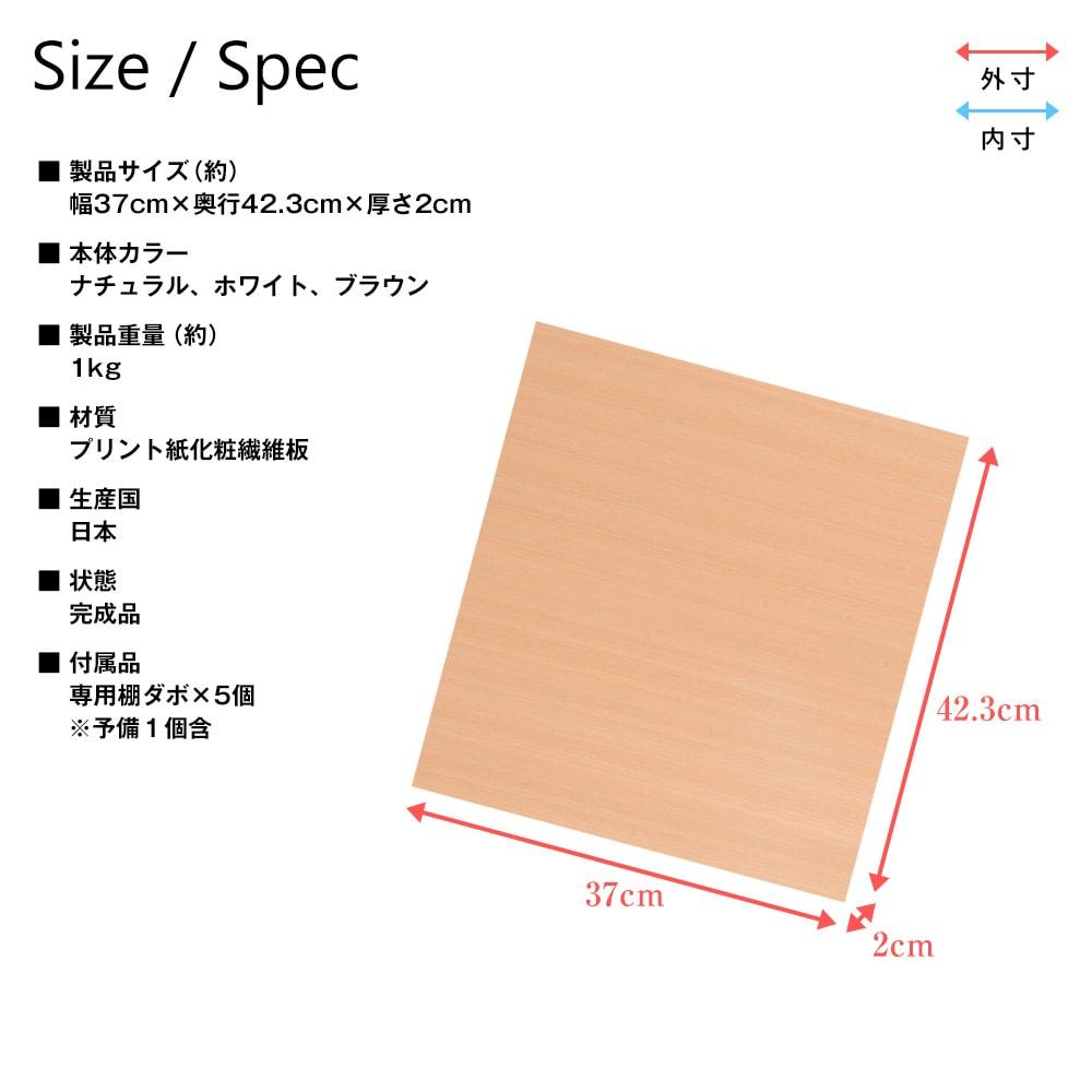専用オプション品 天井つっぱりラック TEN 上部ボックス用棚板 幅45cm×奥行44cm 製品仕様
