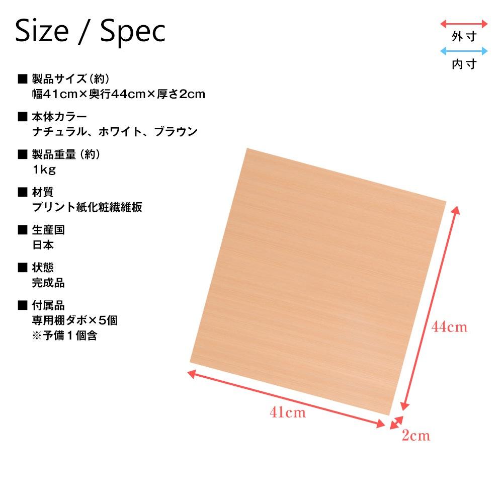 専用オプション品 天井つっぱりラック TEN 下部本体用棚板 幅45cm×奥行44cm 製品仕様