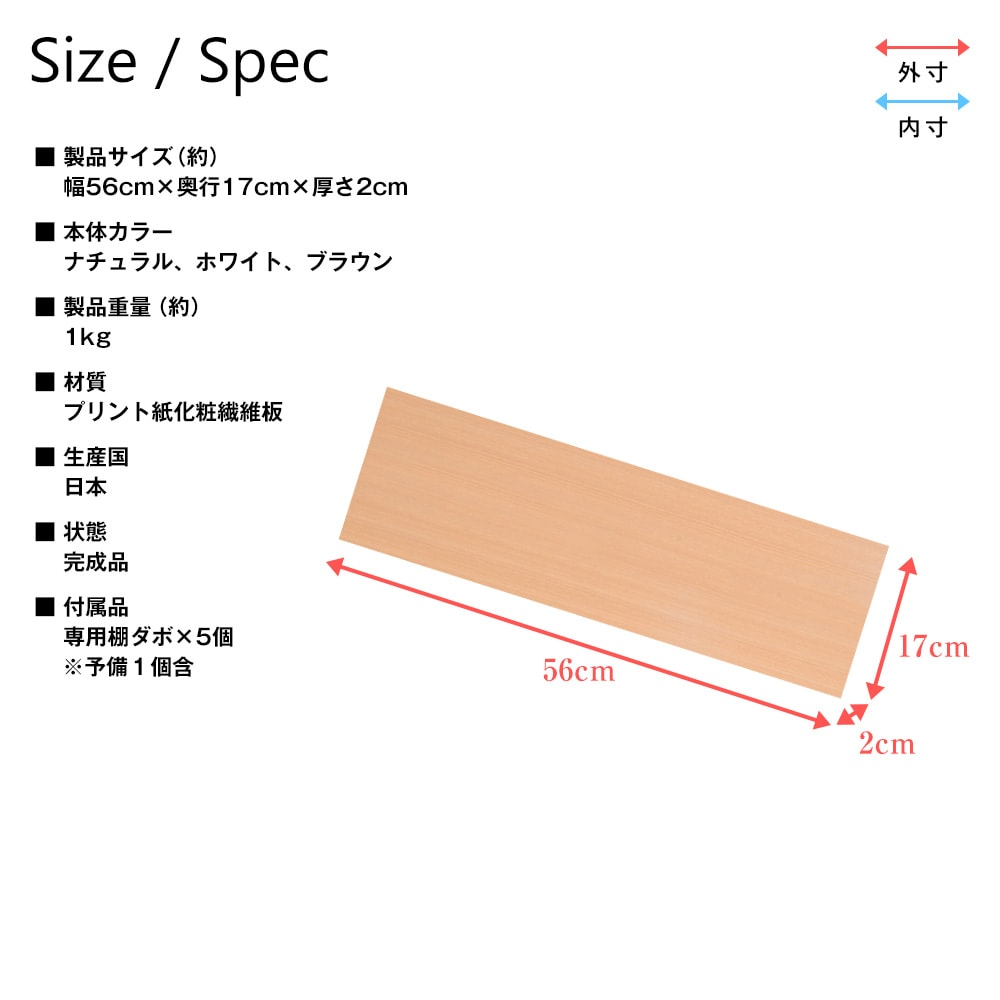 専用オプション品 天井つっぱりラック TEN 下部本体用棚板 幅60cm×奥行17cm 製品仕様