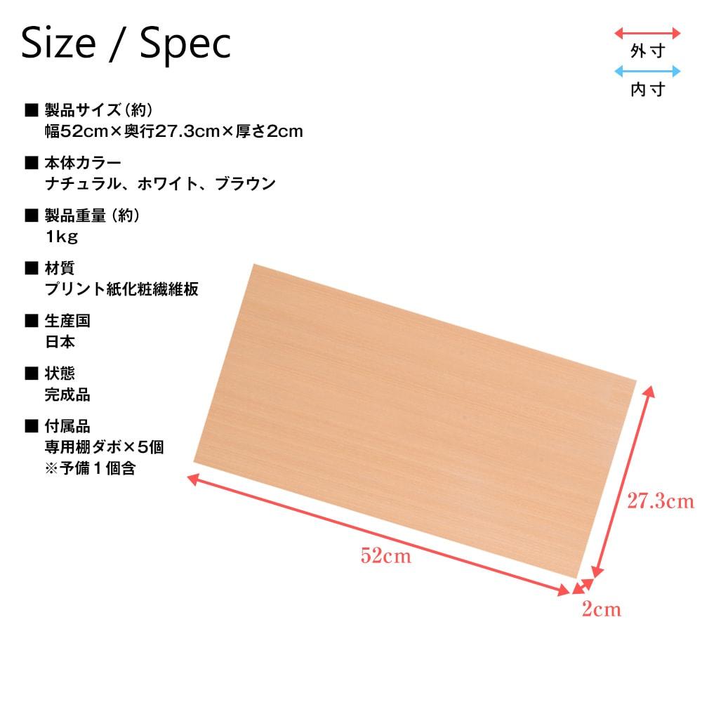 専用オプション品 天井つっぱりラック TEN 上部ボックス用棚板 幅60cm×奥行29cm 製品仕様