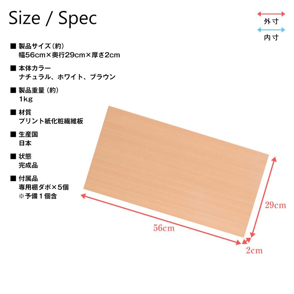 専用オプション品 天井つっぱりラック TEN 下部本体用棚板 幅60cm×奥行29cm 製品仕様